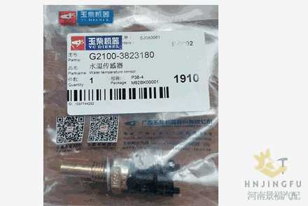 Yuchai G2100-3823180 engine water temperature sensor